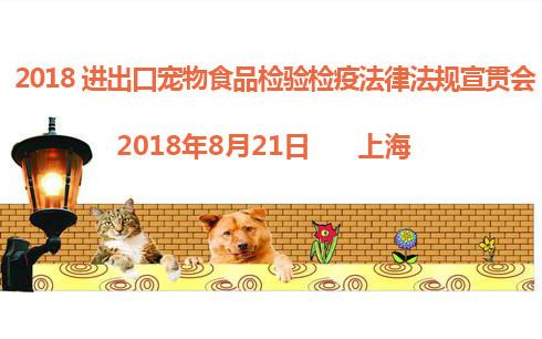 2018 进出口宠物食品检验检疫法律法规宣贯会