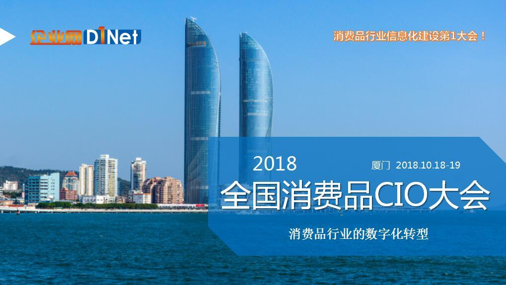 2018全国消费品CIO大会