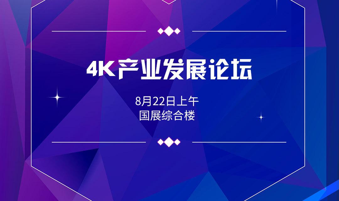 4K产业发展论坛2018