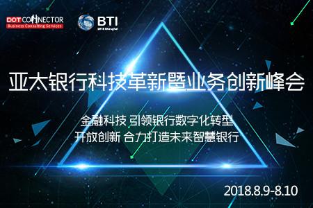 2018亚太银行科技革新暨业务创新峰会