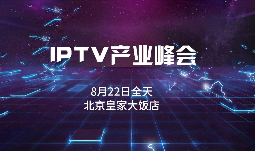 IPTV产业峰会2018