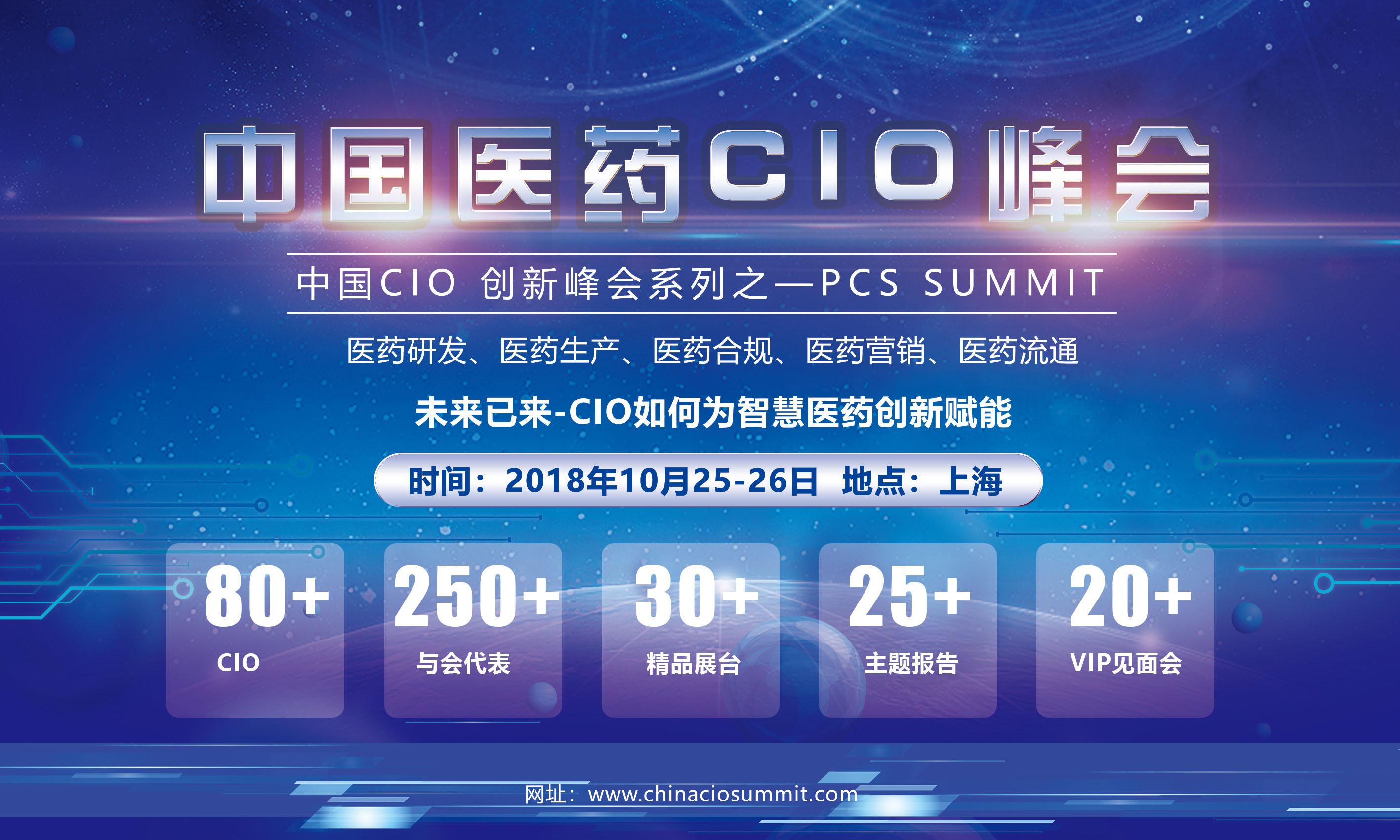 PCS2018中国医药CIO峰会