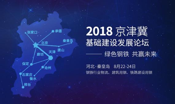 2018京津冀基础建设发展论坛