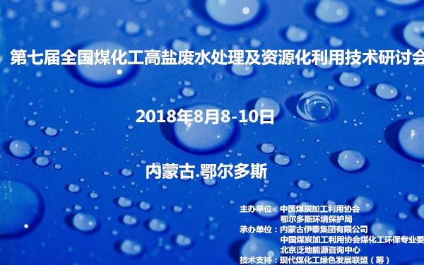 第七届全国煤化工高盐废水处理及资源化利用技术研讨会2018