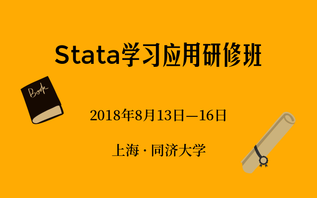 Stata学习应用研修班2018(上海站)
