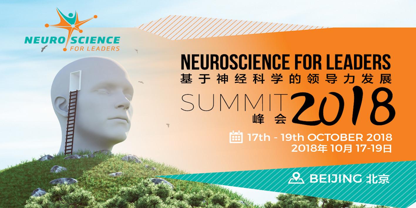 2018第二届神经科学领导力发展峰会