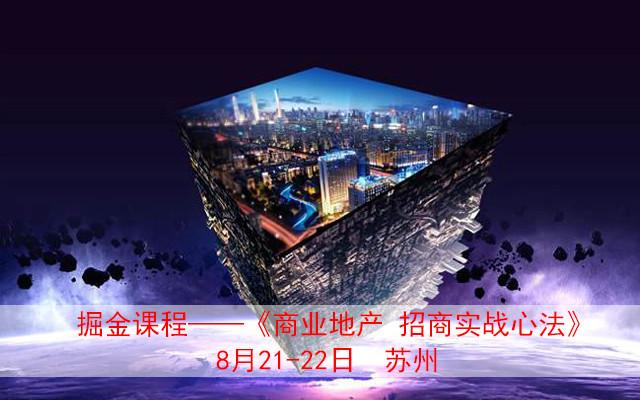 《商业地产 招商实战心法》培训班2018