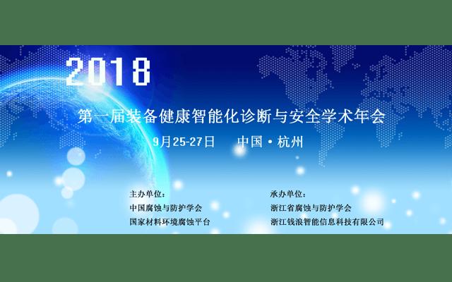 第一届装备健康智能化诊断与安全学术年会2018