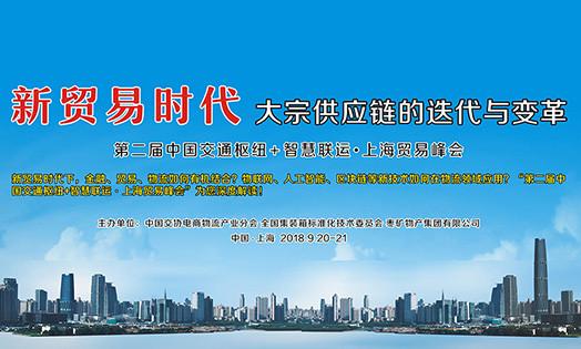 第二届中国交通枢纽+智慧联运•上海贸易峰会