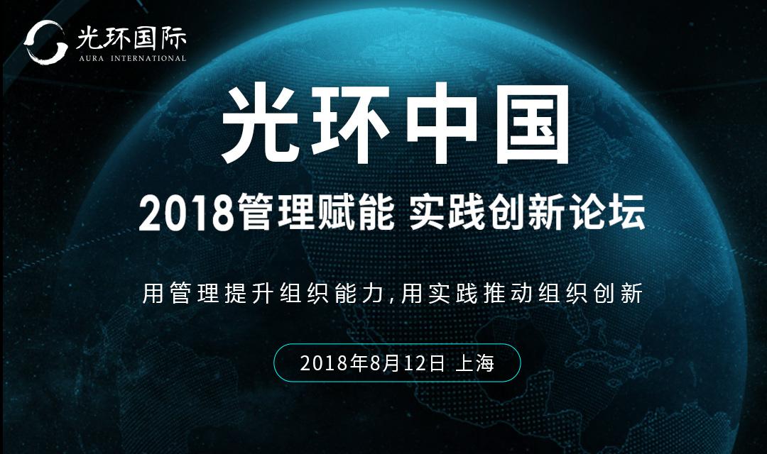 2018管理赋能-实践创新论坛