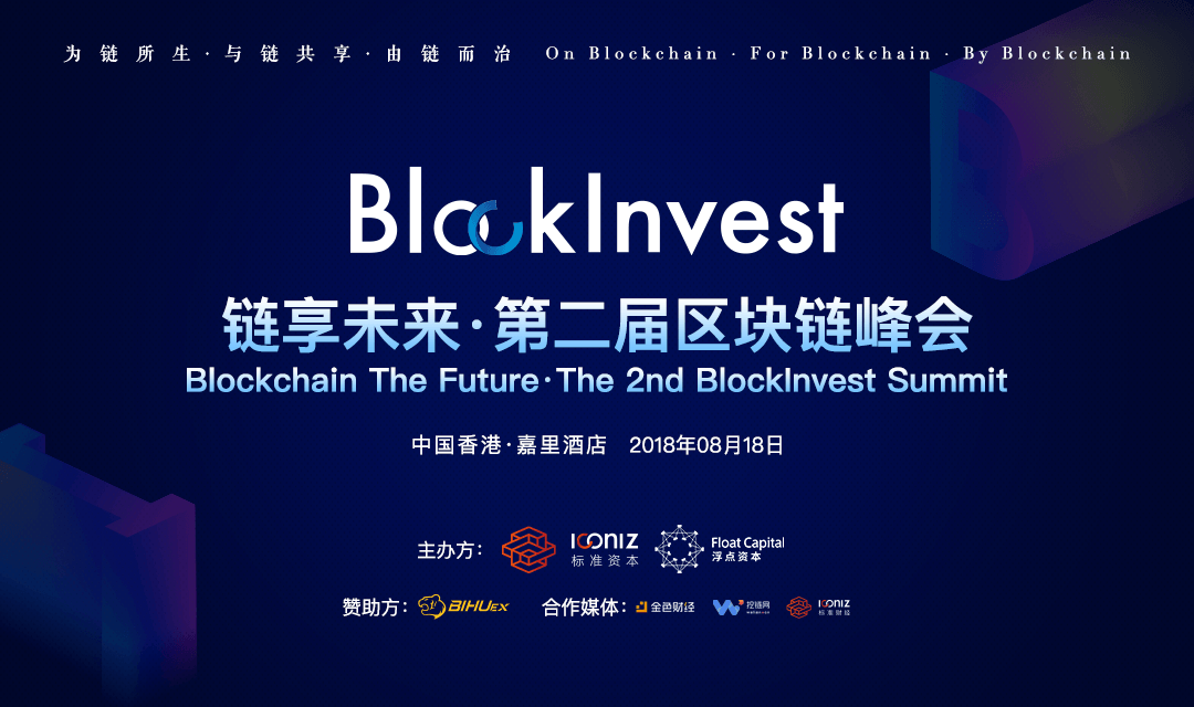 链享未来 · 第二届区块链峰会 【Blockchain The Future】The 2nd BlockInvest Summit