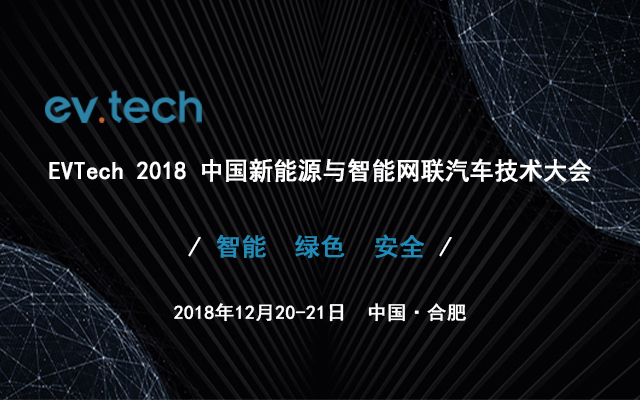 Evtech 2018 新能源与智能网联汽车技术大会