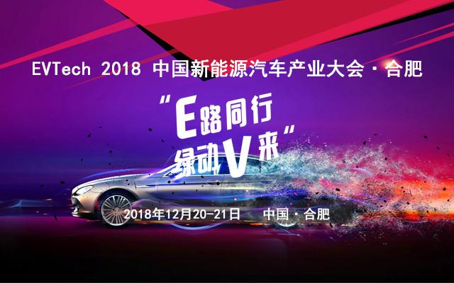 EVTech 2018 新能源汽车产业大会·合肥