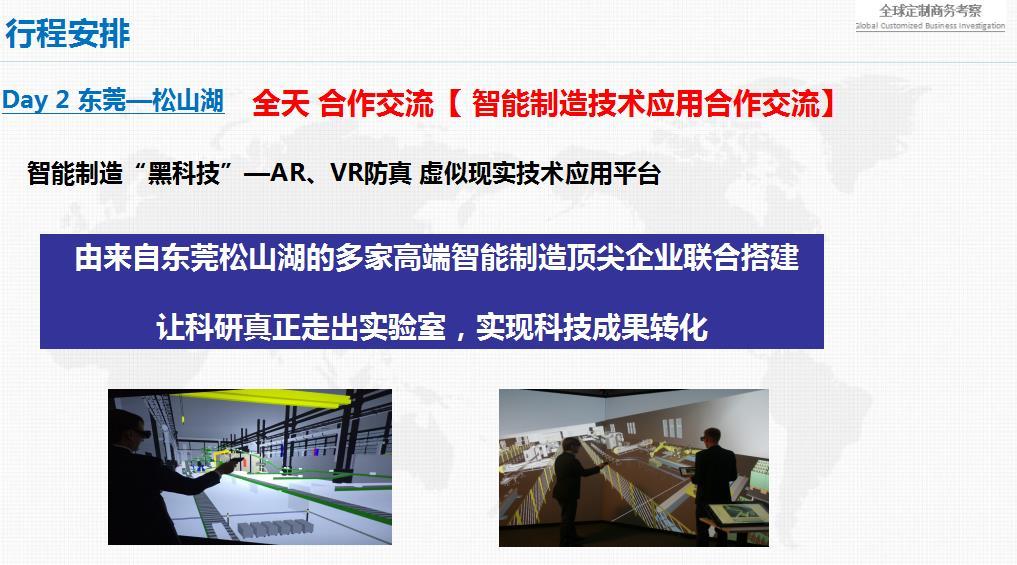 2018年中国智能工厂+工业4.0智能制造交流商务考察