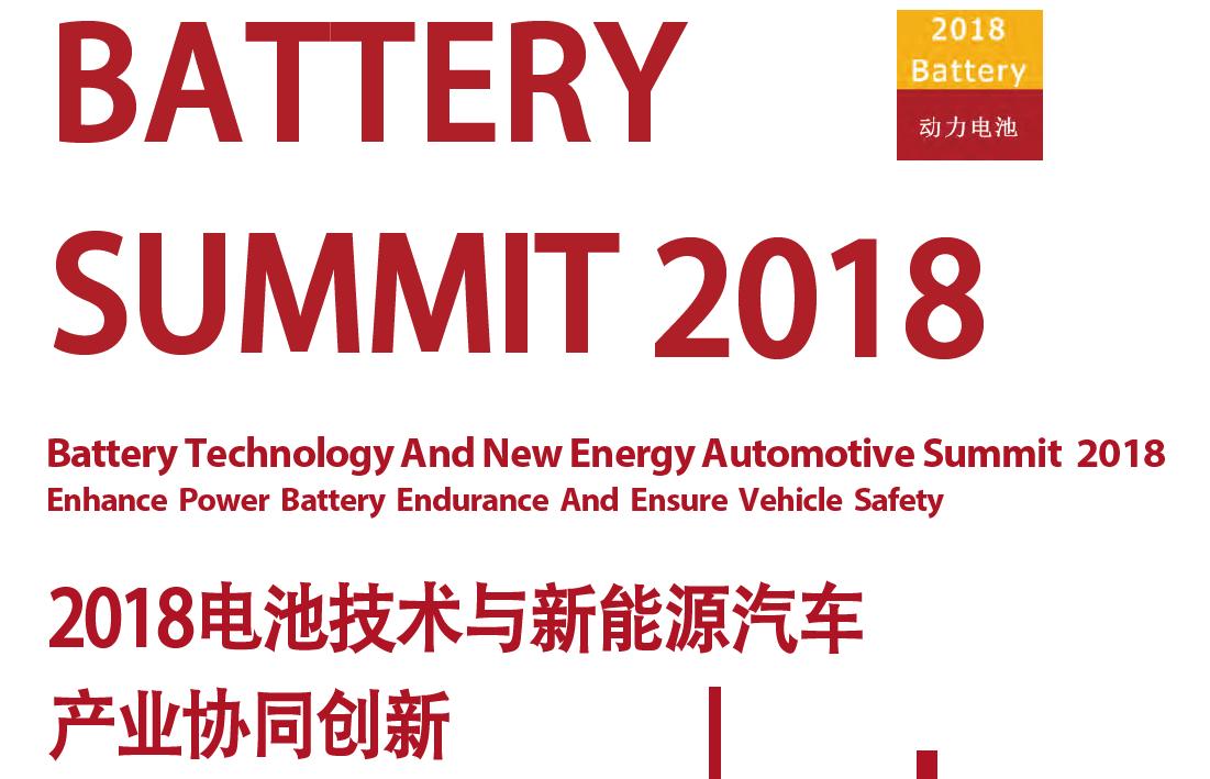 2018电池技术与新能源汽车产业协同创新论坛