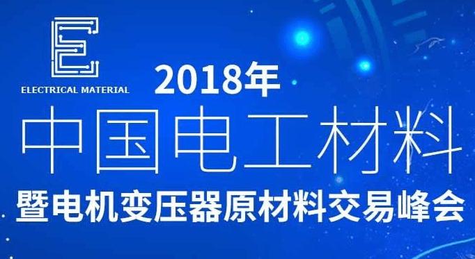 2018年电工材料暨电机变压器原材料交易峰会