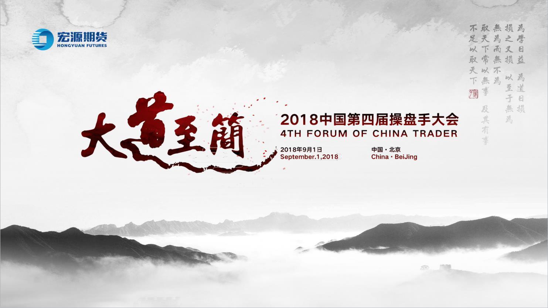 2018中国第四届操盘手大会