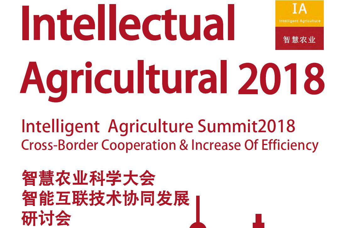 2018智慧农业科学大会暨智能互联技术协同发展研讨会