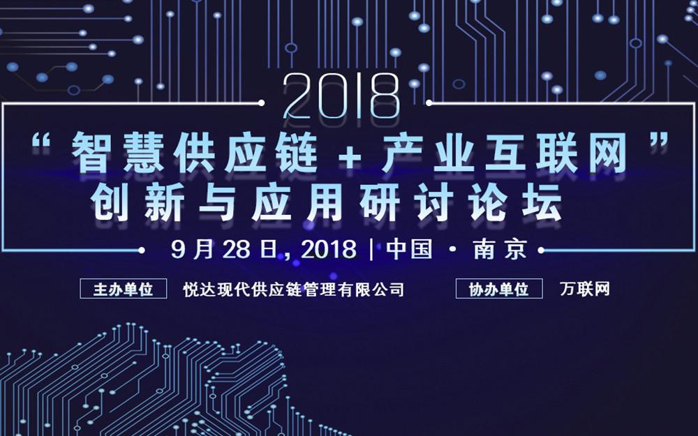 """2018""""智慧供应链+产业互联网""""创新与应用研讨论坛"""