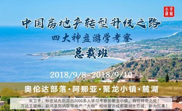 2018中国房地产转型升级之四大神盘游学考察