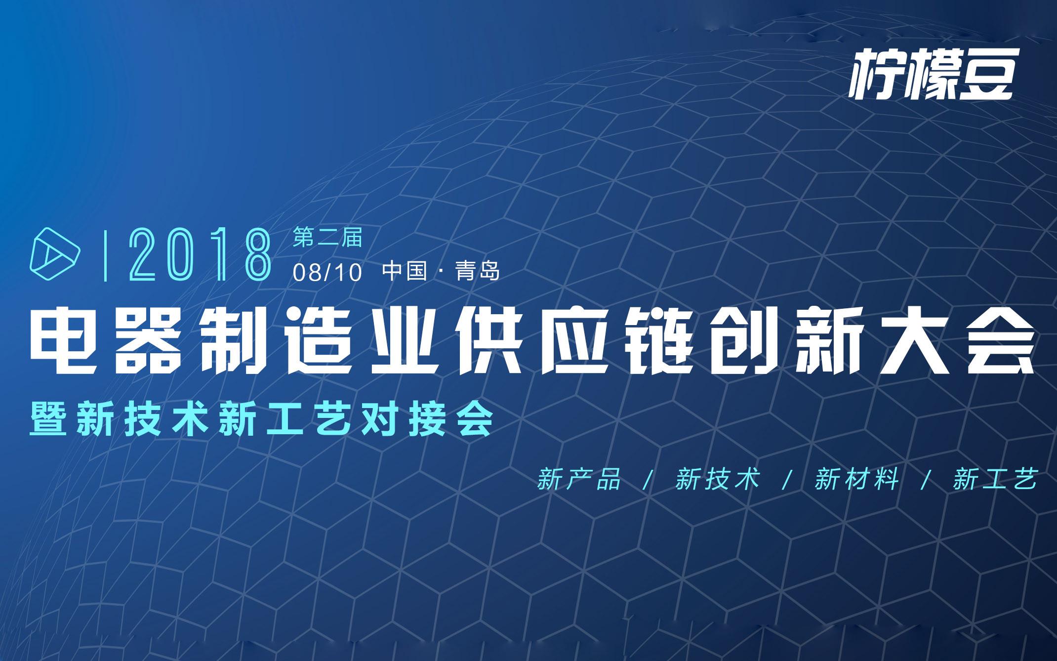 第二届电器制造业供应链创新大会暨新技术新工艺对接会2018