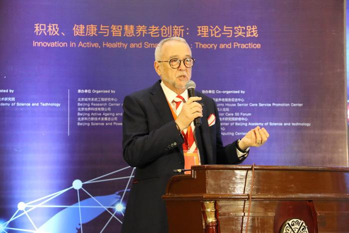 SCSI 第四届老年服务科学与创新国际论坛2018