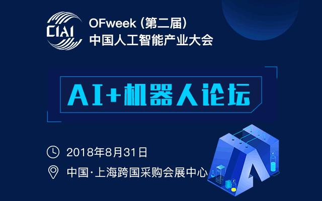 OFweek(第二届)2018中国人工智能产业大会--AI+机器人论坛