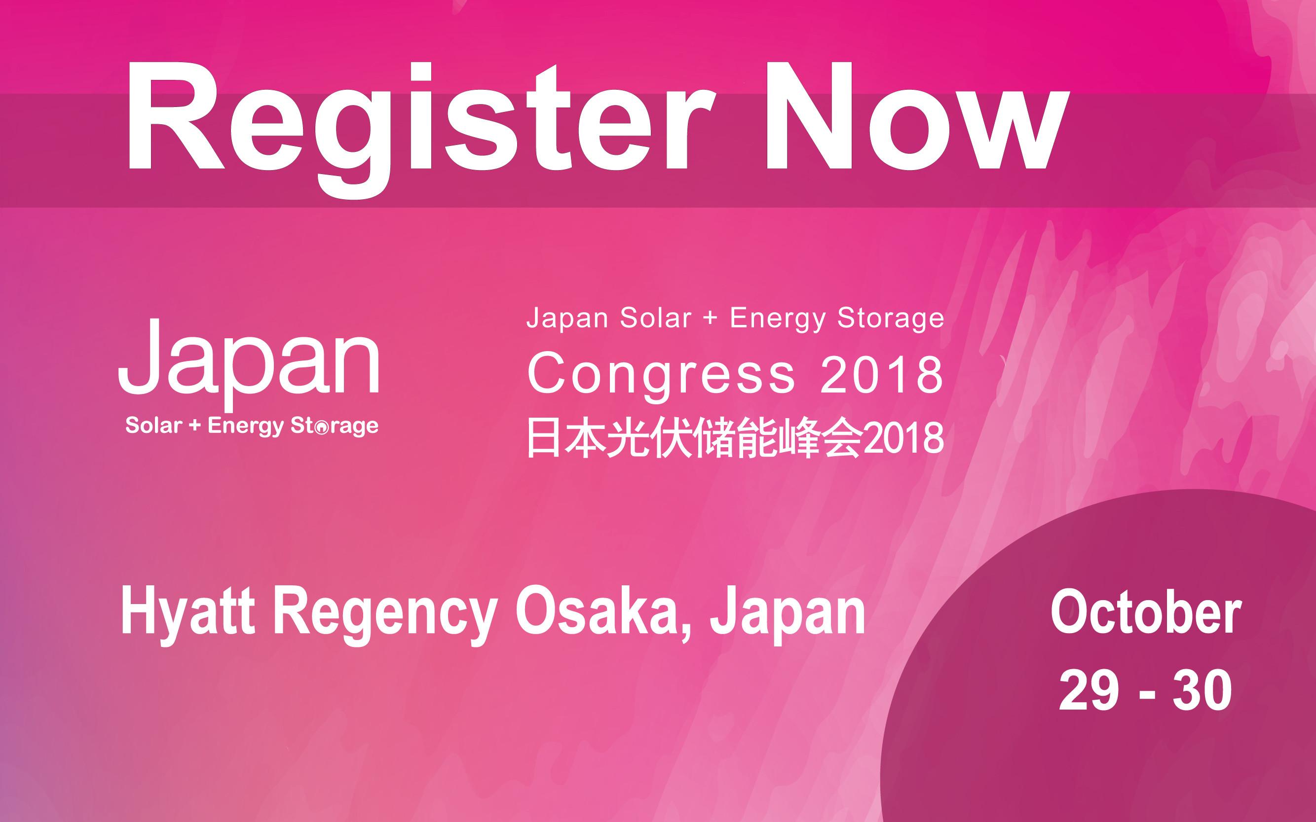 2018日本光伏储能峰会