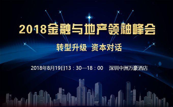 2018金融与地产领袖峰会