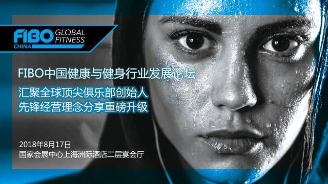 2018FIBO中国健康与健身行业发展论坛