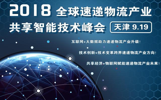 2018全球速递物流产业共享智能技术峰会