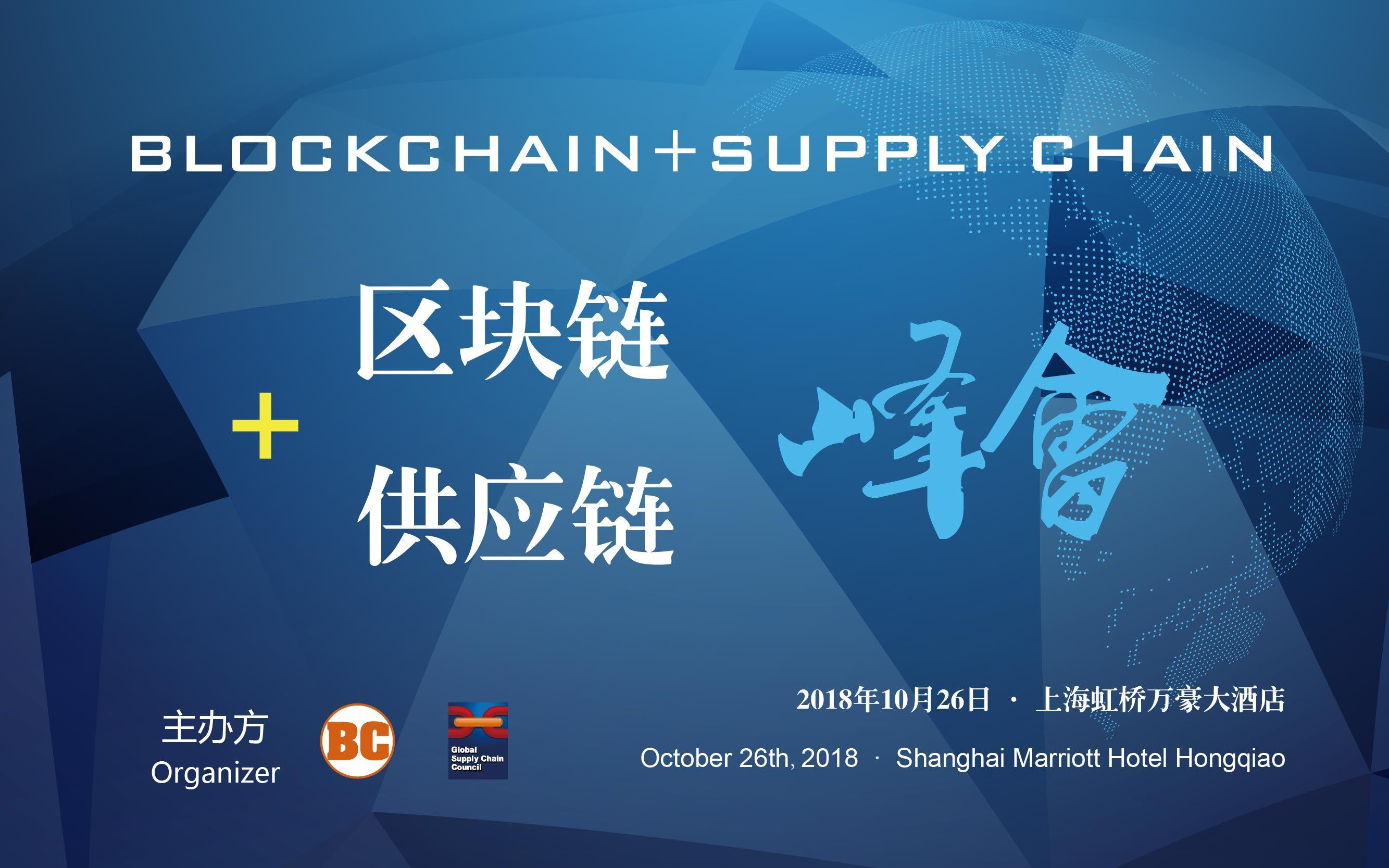 2018区块链+供应链金融创新峰会 China Blockchain + Supply Chain Summit