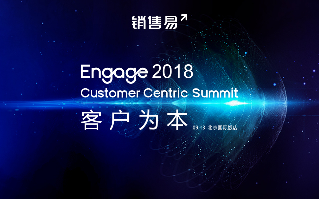 Engage2018•Customer Centric Summit客户关系管理大会