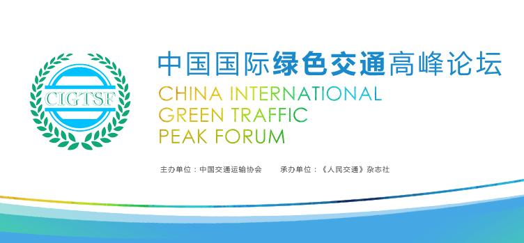 2018绿色交通高峰论坛