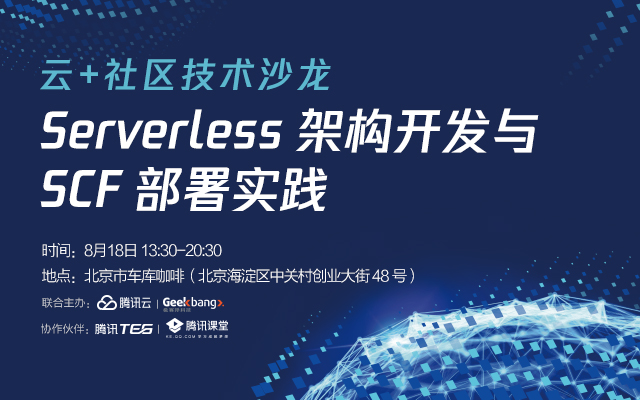 2018Serverless架构开发与SCF部署实践