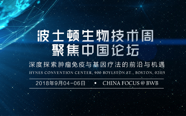 """2018波士頓生物技術周""""聚焦中國""""論壇"""