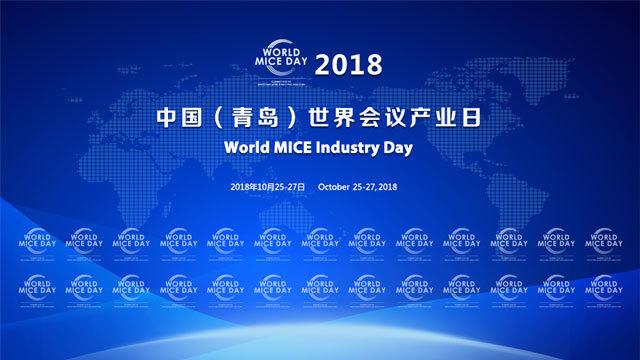 2018世界会议产业日