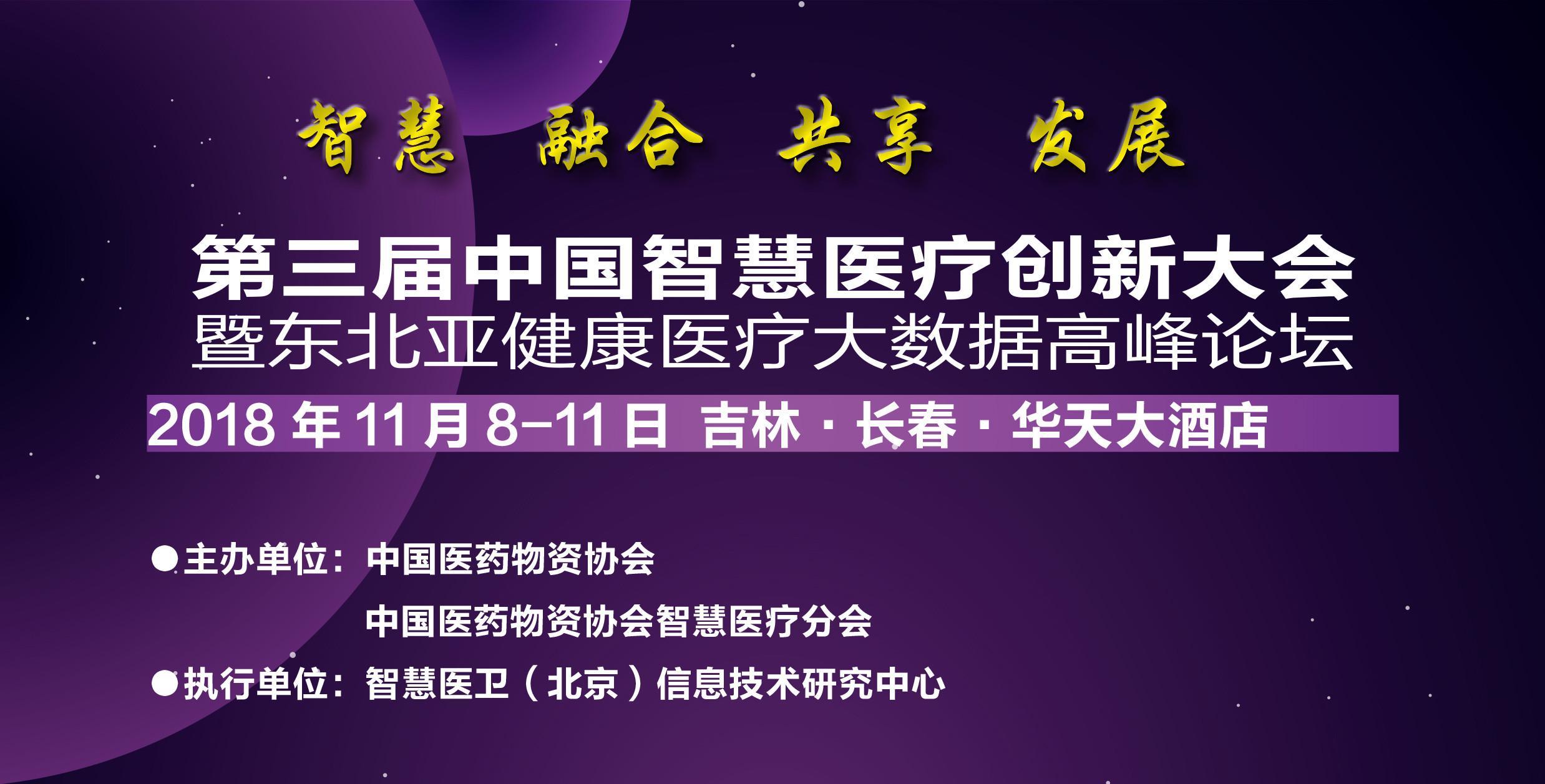 第三届中国智慧医疗创新大会2018暨东北亚健康医疗大数据高峰论坛