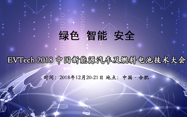 EVTech 2018 新能源汽车及燃料电池技术大会