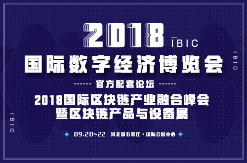 2018國際數字經濟博覽會——2018國際區塊鏈產業融合峰會暨區塊鏈產品與設備展