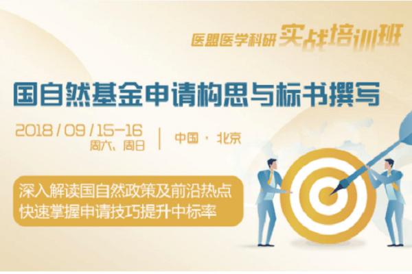 【2018北京】医盟v课堂--国自然基金申请及撰写实战培训班