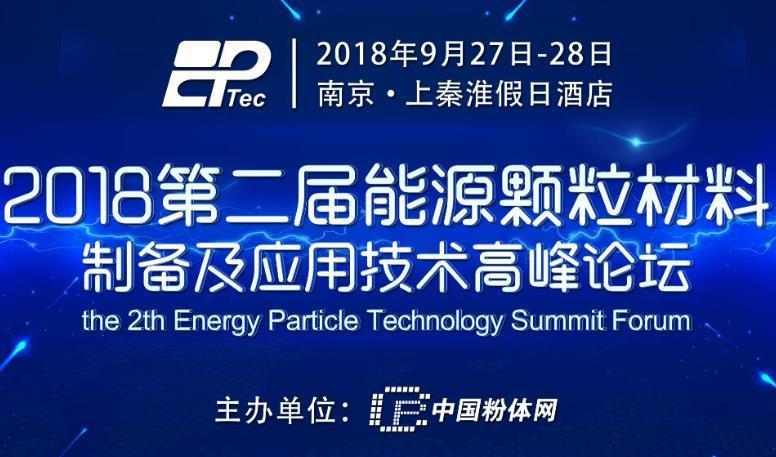 2018第二届能源颗粒材料制备及应用技术高峰论坛