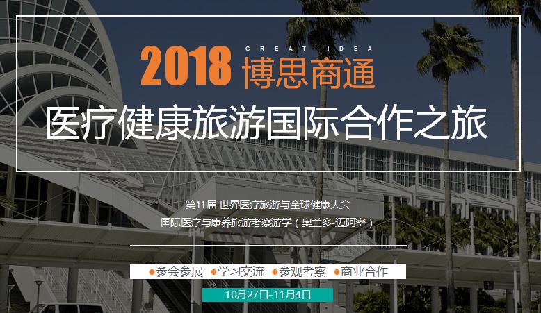 2018世界医疗旅游与全球健康大会(WMTC 2018)-医疗健康旅游国际合作之旅(奥兰多-迈阿密)