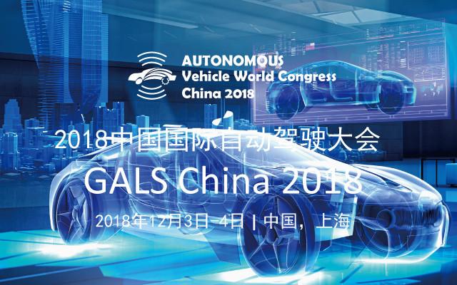 2018自动驾驶大会