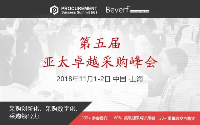 第五届亚太卓越采购峰会2018(PSS2018)