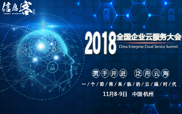 2018全国企业云服务大会(简称:CSS)