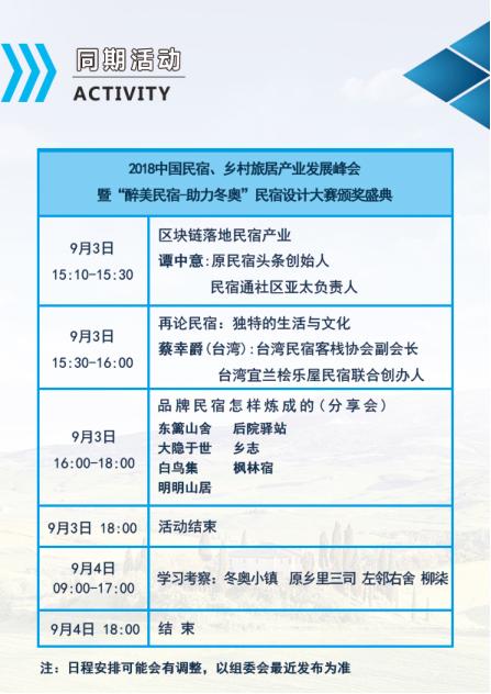 2018中国(北京)民宿、乡村旅居产业发展峰会