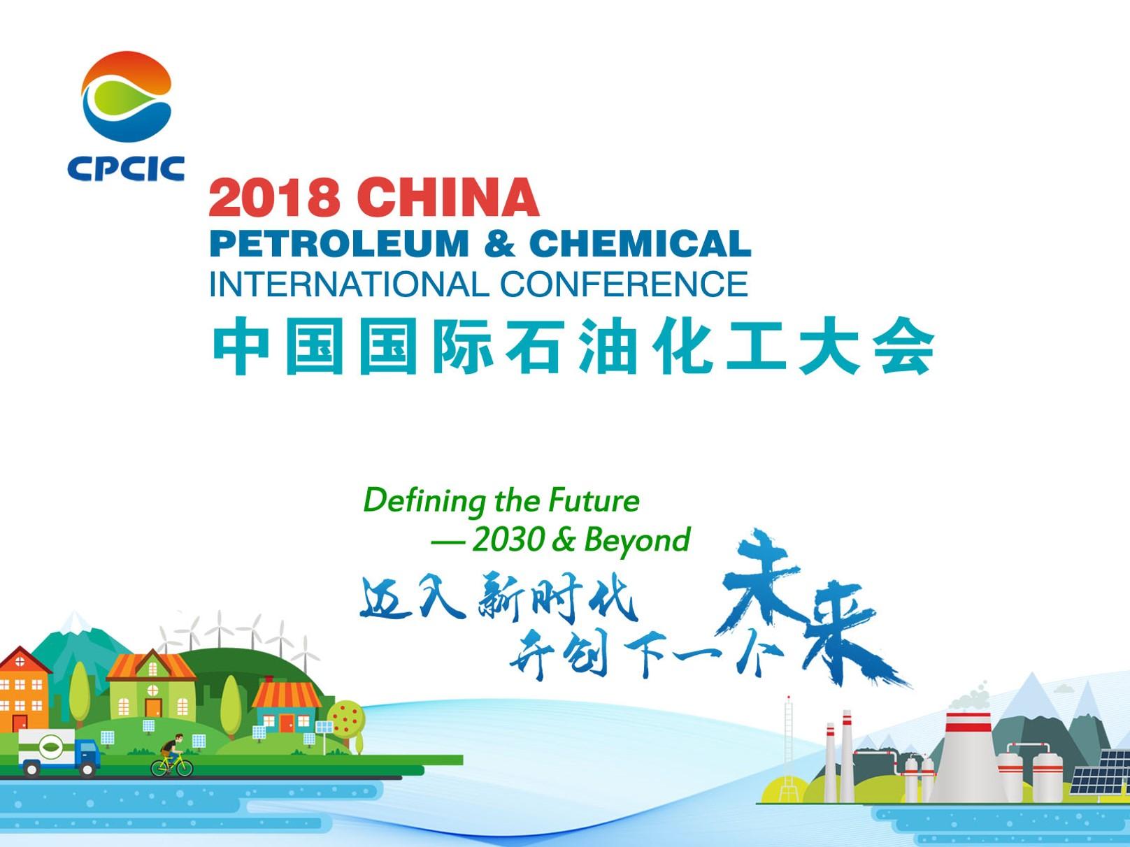 2018石油化工大会