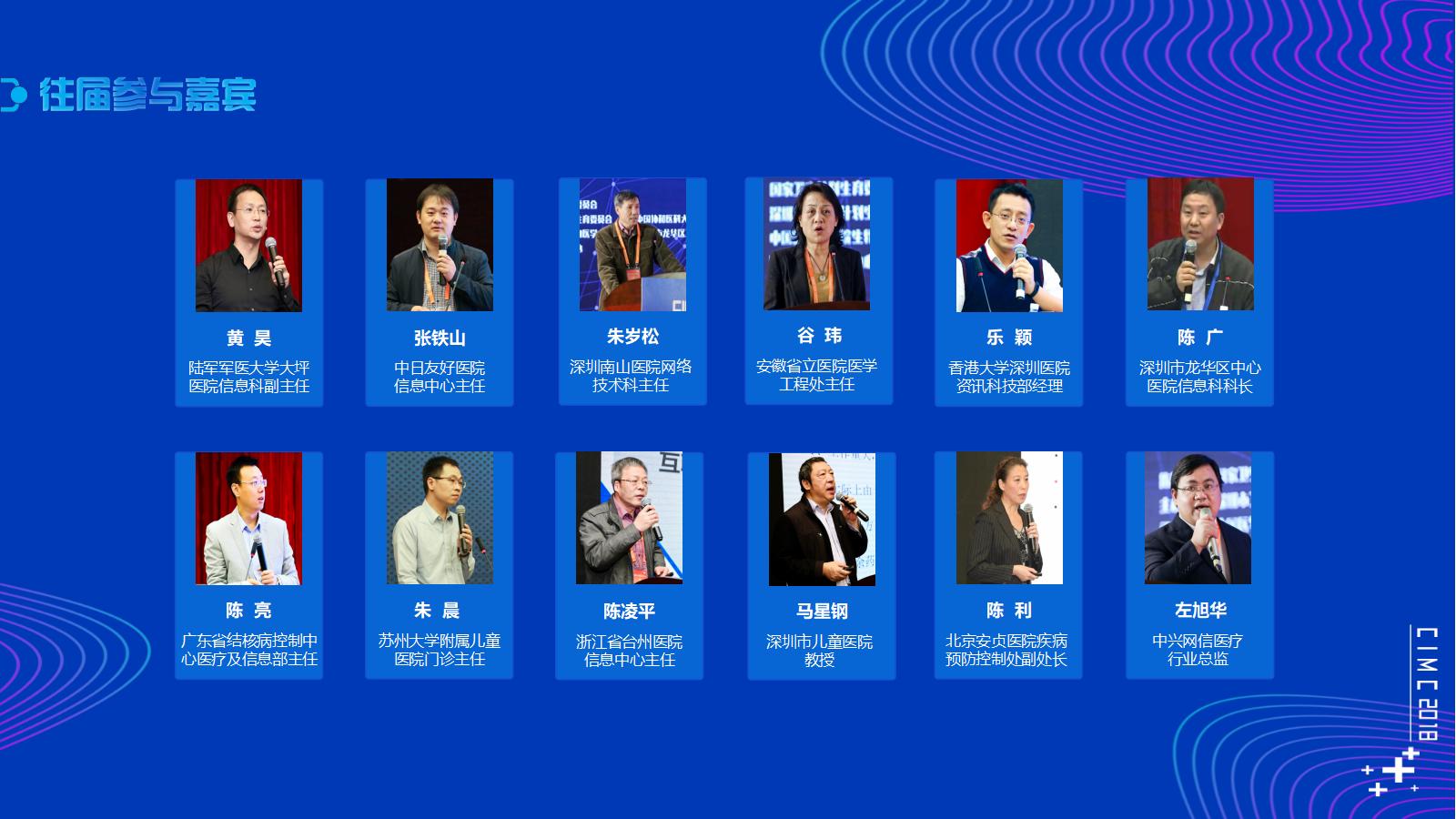2018第四届中国互联网医疗大会