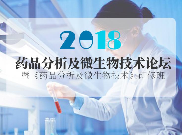 2018广州药品分析及微生物技术论坛